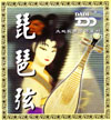 Atlas Pipa Strings Set of 4 strings for a Chinese lute (Pipa)